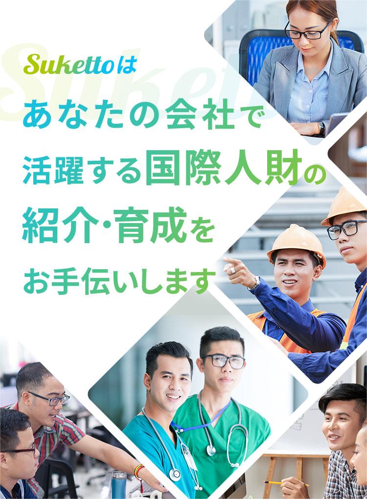 スケット(Suketto)はあなたの会社で活躍する国際人材の紹介・育成をお手伝いします